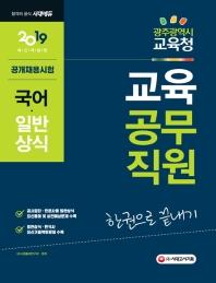교육공무직원(국어 일반상식) 한권으로 끝내기(2019)(시대에듀)(개정판)
