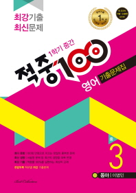 중학 영어 중3-1 중간 기출문제집(동아 이병민)(2016)