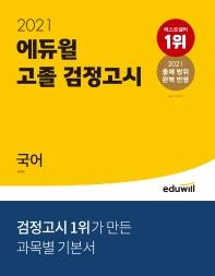 국어 고졸 검정고시(2021)(에듀윌)