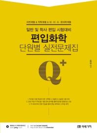 편입화학 단원별 실전문제집(Qplus)