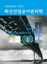 건설정보화 기반의 최신건설공사관리학(개정판)