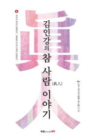 김인강의 참 사람 이야기
