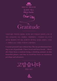 고맙습니다(Gratitude) 스페셜 에디션. 2