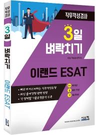 이랜드 ESAT 직무적성검사(3일 벼락치기)