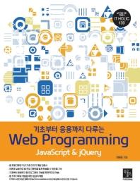 Web Programming(기초부터 응용까지 다루는)(IT HOLIC 139)