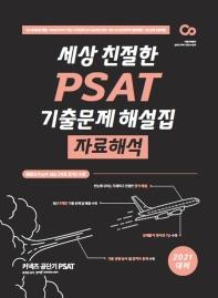 PSAT 기출문제 해설집 자료해석(2021 대비)(세상 친절한)