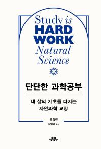 단단한 과학공부
