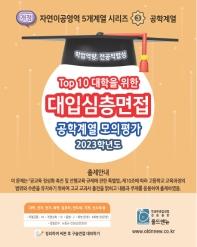대입심층면접 공학계열 모의평가(2022)(Top 10 대학을 위한)(개정판)(자연이공영역 5개계열 시리즈 3)