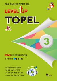 TOPEL Jr 3급(Level Up)(CD3장포함)