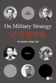 군사전략론(개정증보판)