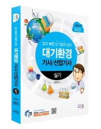 대기환경기사/산업기사 실기(2021)(7판)