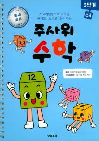 주사위 수학 3단계. 3(스프링)