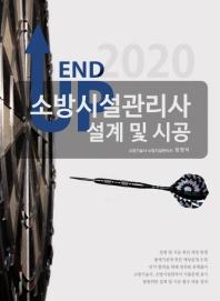 소방시설관리사 설계및 시공(2020)(END UP)