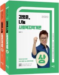 김형준 나눔 사회복지학개론 상 하 세트(2020)(전2권)