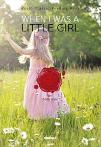 내가 어린 소녀였을 때 (1921년 퓰리쳐상 작가) : When I Was a Little Girl [영어원서]