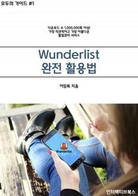 Wunderlist 완전 활용법 개정판(2016)