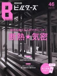 建築知識ビルダ-ズ 46(2021AUTUMN)