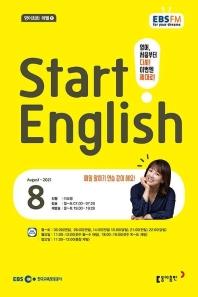 스타트 잉글리시(Start English)(EBS FM Radio)(2021년 8월호)