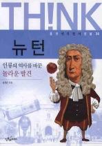 뉴턴(웅진 생각쟁이 인물 36)
