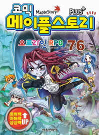 메이플 스토리 오프라인 RPG. 76(코믹)