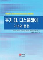 유기 EL 디스플레이 기초와 응용(3판)