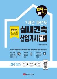 실내건축산업기사 필기 7개년 과년도(2021)