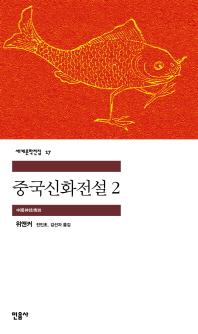 중국신화전설 2(세계문학전집 17)