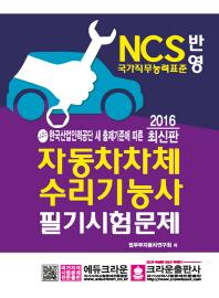 자동차 차체수리기능사 필기시험문제(2016)