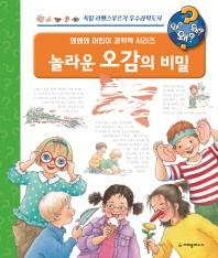 놀라운 오감의 비밀(개정판)(왜왜왜 어린이 과학책 시리즈 15)
