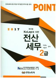 Kclep(케이랩)에 의한 전산세무 2급(2017)