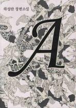A(에이)