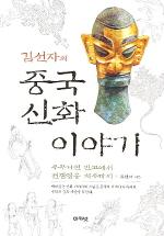 중국신화 이야기(김선자의)