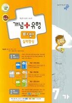 중학 수학 7-가(2008)