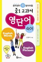 중1 교과서 영단어 숙어(중학생이 꼭 알아야 할)(CD1장포함)