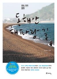 동해안 해파랑길(걷는 자의 행복)
