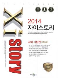 국어 기본편 465제(2014)(자이스토리)