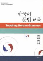 한국어 문법교육(한국어 교육총서 4)(양장본 HardCover)