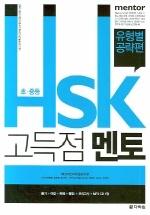 초 중등 HSK 고득점 멘토(개정판)(MP3CD1장포함)