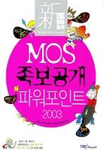 MOS 족보공개 파워포인트 2003(CD1장포함)