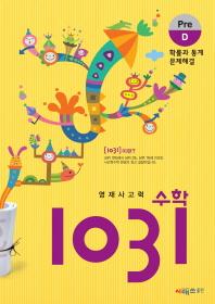 수학 1031: Pre D(확률과 통계 문제해결)(영재사고력)