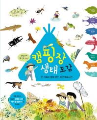 캠핑장 생태 도감(전2권)