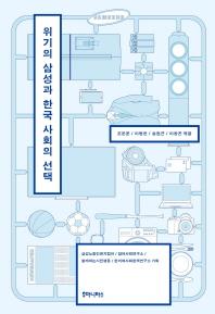 위기의 삼성과 한국 사회의 선택