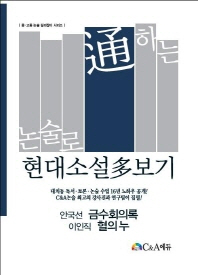 금수회의록 혈의 누(논술로 통하는 현대소설다보기)(중 고등 논술길라잡이 시리즈)