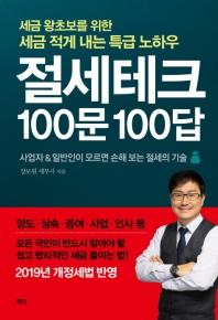 절세테크 100문 100답(2019)