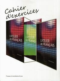 L' atelier de francais: Cahier d'exercices