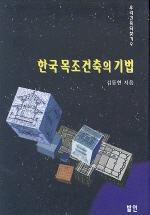 한국 목조건축의 기법 =겉표지테두리 약간의 해짐/내부 테두리 연한 변색외 양호