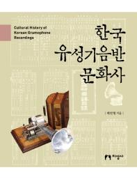 한국 유성기음반 문화사(CD2장포함)(양장본 HardCover)