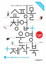 쇼핑몰 창업 운영 제작 북