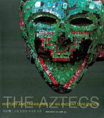 아스텍: 고대 문명의 역사와 보물