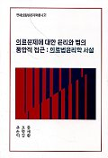 의료문제에 대한 윤리와 법의 통합적 접근:의료법윤리학 서설